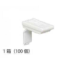 サヌキ(SPG) フィット棚受 [LS-911HRW] ホワイト焼付塗装/白色ラバー 1箱(100個)
