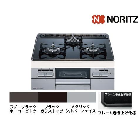 【法人様限定】メーカー直送品 ノーリツ ビルトインコンロ ガラストップ Fami [N3WQ7RWASSI] 75cmタイプ ファミオートタイプ