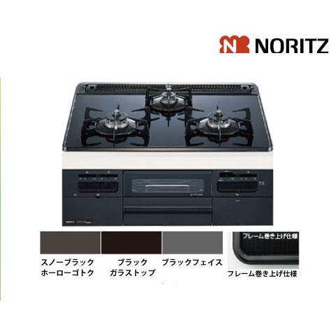 【法人様限定】メーカー直送品 ノーリツ ビルトインコンロ ガラストップ Fami [N3WQ7RWTS] 75cmタイプ ファミスタンダードタイプ