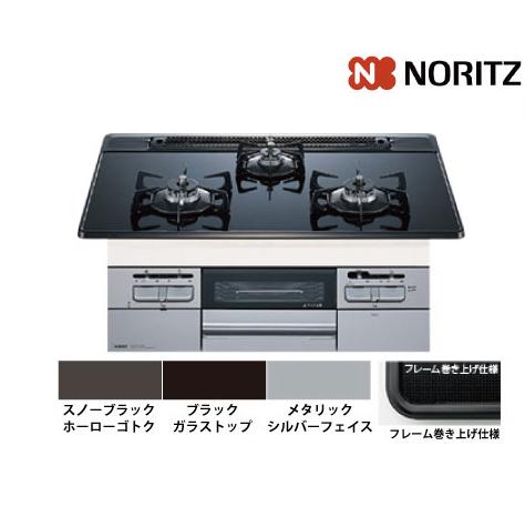メーカー直送品 ノーリツ ビルトインコンロ ガラストップ Fami [N3WQ7RWTSSI] 75cmタイプ ファミスタンダードタイプ