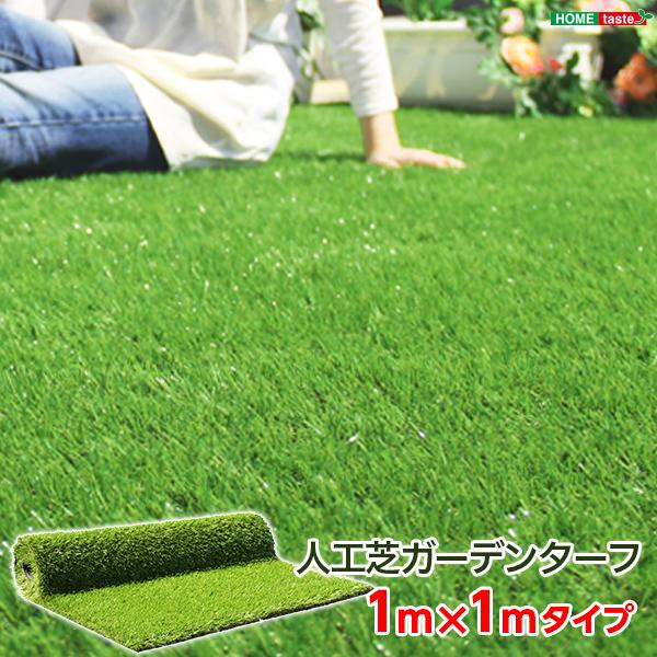 人工芝ガーデンターフ【ARTY-アーティ-】(1x1mロールタイプ) 支払方法代引き・後払い不可