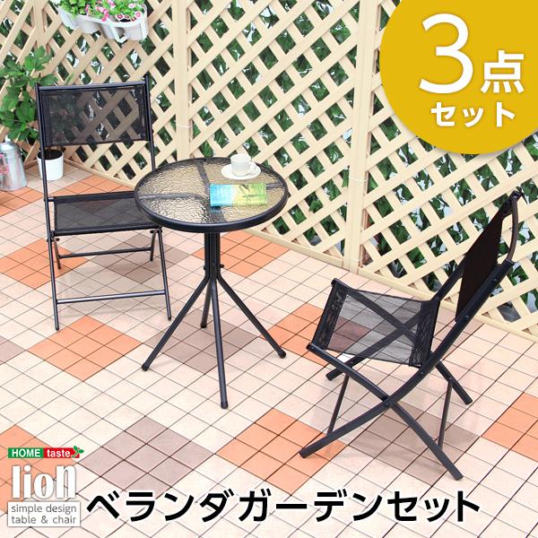 ベランダガーデン3点セット【リオン-LION-】(ガーデン セット) 支払方法代引き・後払い不可