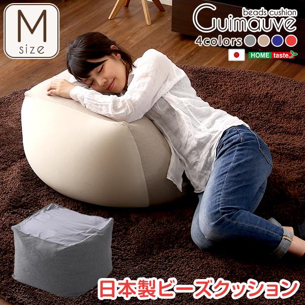 おしゃれなキューブ型ビーズクッション・日本製(Mサイズ)カバーがお家で洗えます | Guimauve-ギモーブ- 支払方法代引き・後払い不可