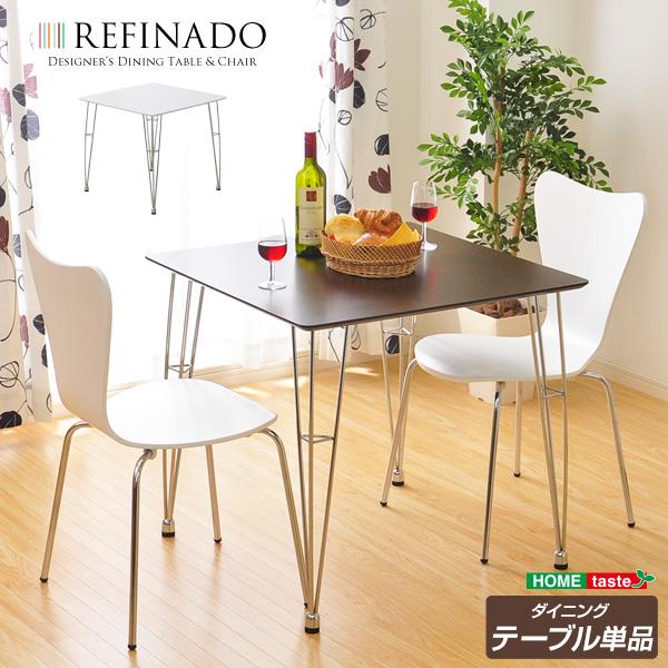 カジュアルモダンダイニングテーブル【-Refinado-レフィナード】(テーブル単品) 支払方法代引き・後払い不可