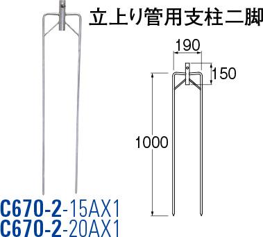 SANEI(三栄水栓製作所) 立上り管用支柱 二脚 C670-2-20AX1