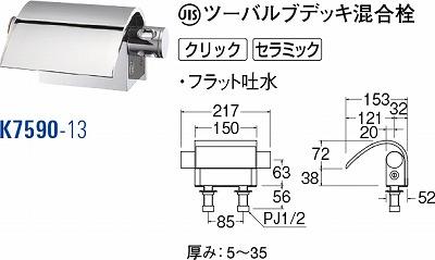 送料無料 SANEI(三栄水栓製作所) ツーバルブデッキ混合栓 K7590-13
