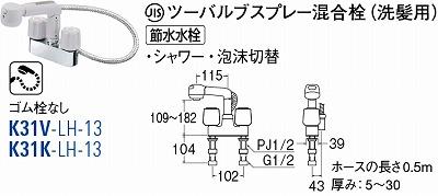 SANEI(三栄水栓製作所) ツーバルブスプレー混合栓 K31V-LH-13
