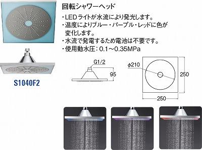 SANEI(三栄水栓製作所) 回転シャワーヘッド S1040F2