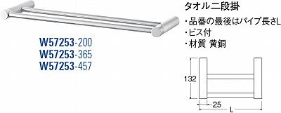 SANEI(三栄水栓製作所) タオル二段掛 W57253-457