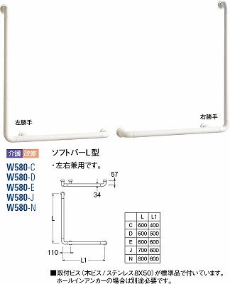 SANEI(三栄水栓製作所) ソフトバーL型 W580-N