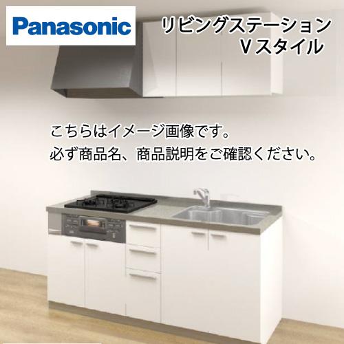 メーカー直送 パナソニック システムキッチン リビングステーション Vスタイル W1800 壁付I型 扉グレード10 開き扉タイプ