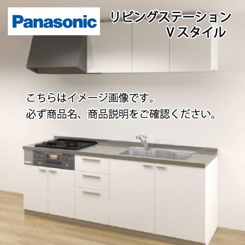 メーカー直送 パナソニック システムキッチン リビングステーション Vスタイル W2250 壁付I型 扉グレード30 開き扉タイプ