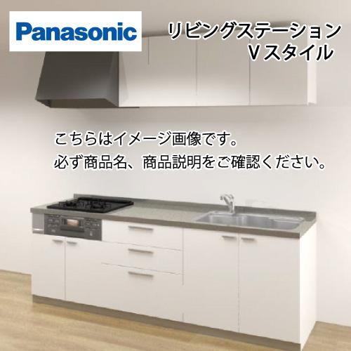 メーカー直送 パナソニック システムキッチン リビングステーション Vスタイル W2400 壁付I型 扉グレード20 開き扉タイプ