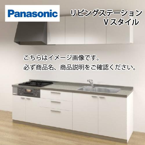 メーカー直送 パナソニック システムキッチン リビングステーション Vスタイル W2550 壁付I型 扉グレード20 開き扉タイプ