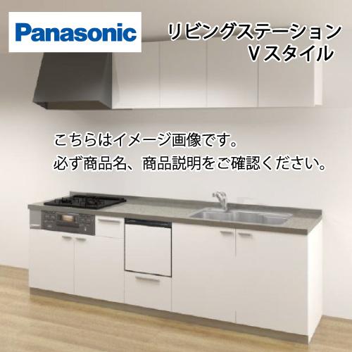 メーカー直送 パナソニック システムキッチン リビングステーション Vスタイル W2600 壁付I型 扉グレード10 開き扉タイプ 食洗付