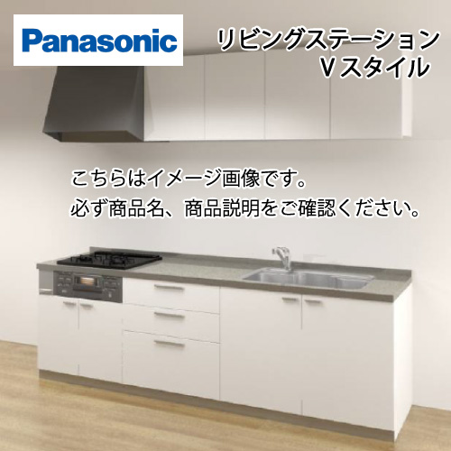 メーカー直送 パナソニック システムキッチン リビングステーション Vスタイル W2600 壁付I型 扉グレード40 開き扉タイプ