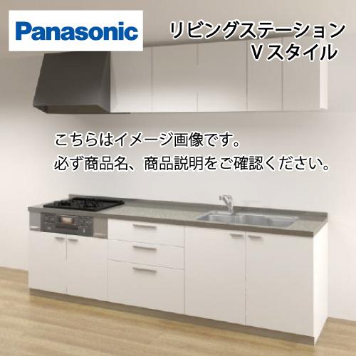 メーカー直送 パナソニック システムキッチン リビングステーション Vスタイル W2700 壁付I型 扉グレード20 開き扉タイプ