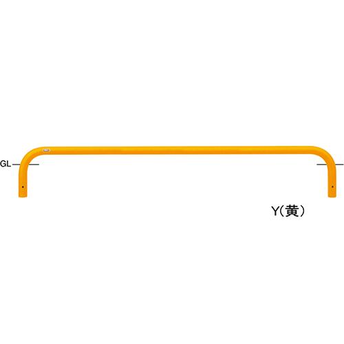 メーカー直送 サンポール 駐車乗用アーチ φ60.5(t2.8)×W2000×H150mm カラー:黄 [FAA-7U20-150(Y)]
