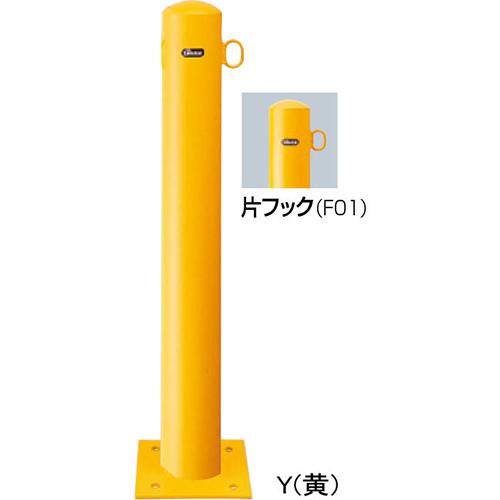 メーカー直送 サンポール ピラー車止め スチール 片フック  [FPA-12B-F01(W)] φ114.3(t4.5)×H850mm SUNPOLE