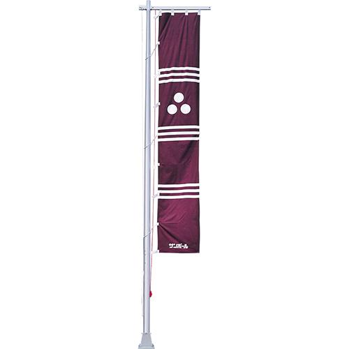メーカー直送 サンポール のぼりポール H12m/のぼりW1200mm [NPN-12BS] SUNPOLE