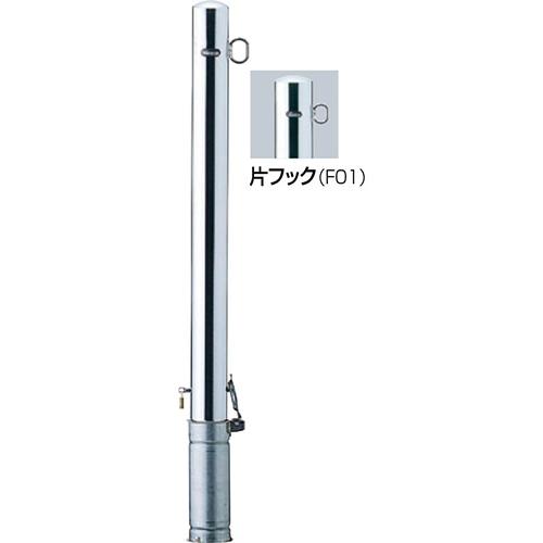 サンポール ピラー 車止め  [PA-8SK-F01] φ76.3(t2.0)×H850mm SUNPOLE