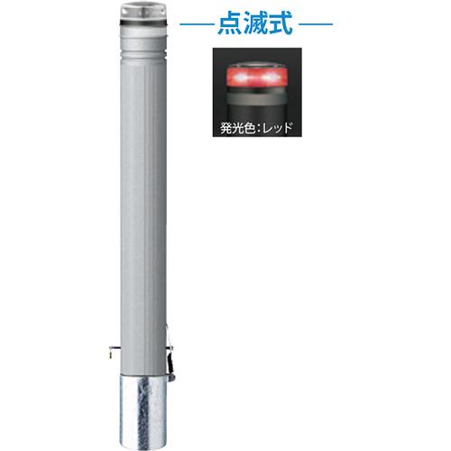 メーカー直送 サンポール ソーラーLEDボラード φ115×H850mm カラー:発光レッド [RP-230SK-SOL(NR)]