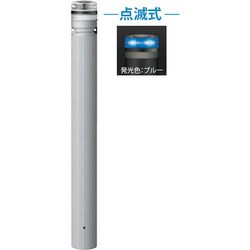 メーカー直送 サンポール ソーラーLEDボラード φ115×H850mm カラー:発光ブルー [RP-230U-F-SOL(NB)]