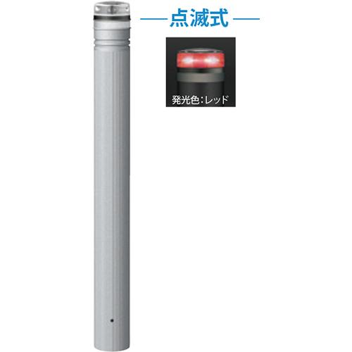 メーカー直送 サンポール ソーラーLEDボラード  [RP-230U-SOL(NR)] φ115×H850mm SUNPOLE