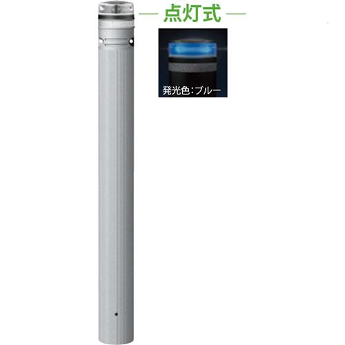 メーカー直送 サンポール ソーラーLEDボラード φ115×H850mm カラー:発光ブルー [RP-231U-F-SOL(NB)]