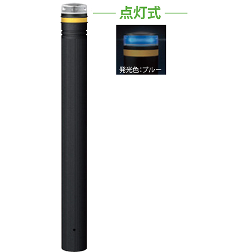 メーカー直送 サンポール ソーラーLEDボラード φ115×H850mm カラー:発光ブルー [RP-231U-SOL(CB)]