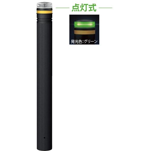 メーカー直送 サンポール ソーラーLEDボラード φ115×H850mm カラー:発光グリーン [RP-231U-SOL(CG)]