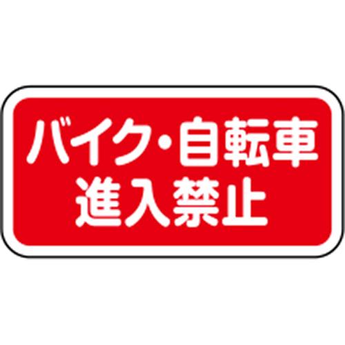 メーカー直送 サンポール 路面標示サイン H300×W600mm [RS-3060-RF] SUNPOLE