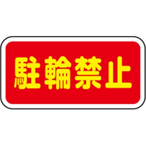 メーカー直送 サンポール 路面標示サイン H300×W600mm [RS-3060-RK] SUNPOLE
