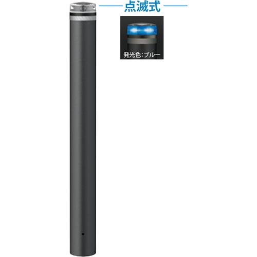 【法人様限定】メーカー直送 サンポール ソーラーLEDボラード φ115(t3.0)×H850mm カラー:発光ブルー [V-230U-SOL(B)]