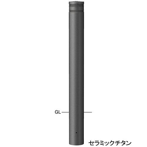 メーカー直送 サンポール アルミボラード φ115(t3.0)×H850mm カラー:セラミックダークグレー [V-360U-180]