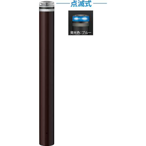 メーカー直送 サンポール ソーラーLEDボラード φ114.3(t4.5)×H850mm カラー:発光ブルー [V-F230U-SOL(B)]