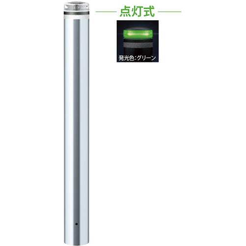 メーカー直送 サンポール ソーラーLEDボラード φ114.3(t3.0)×H850mm カラー:発光グリーン [V-S231U-SOL(G)]