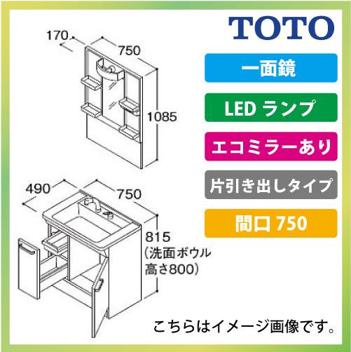 最安値に挑戦!メーカー直送 送料無料 TOTO Vシリーズ 洗面化粧台 間口750 一般地[LMPB075A1GDC1G+LDPB075BJGEN1A] 一面鏡 片引き出し
