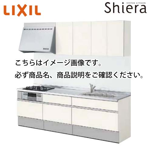 リクシル システムキッチン シエラ W180(3口コンロ) 壁付I型 スライドストッカー グループ1メーカー直送