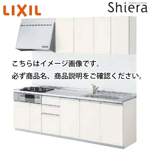 リクシル システムキッチン シエラ W225 壁付I型 開き扉 グループ3メーカー直送