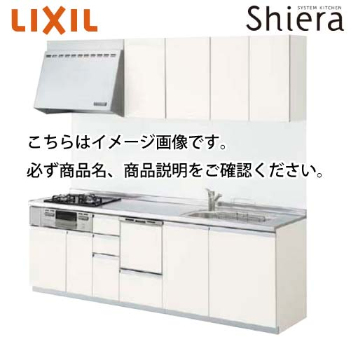 リクシル システムキッチン シエラ W285 壁付I型 開き扉 グループ3 食洗機付メーカー直送
