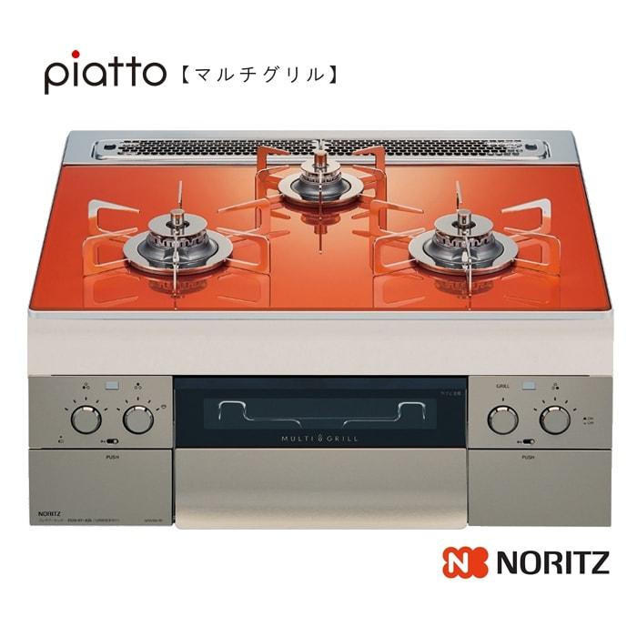 ノーリツ ビルトインコンロ N3S08PWASPSTES piatto[マルチグリル] 60cm フラッシュオレンジガラストップ《配送タイプA》