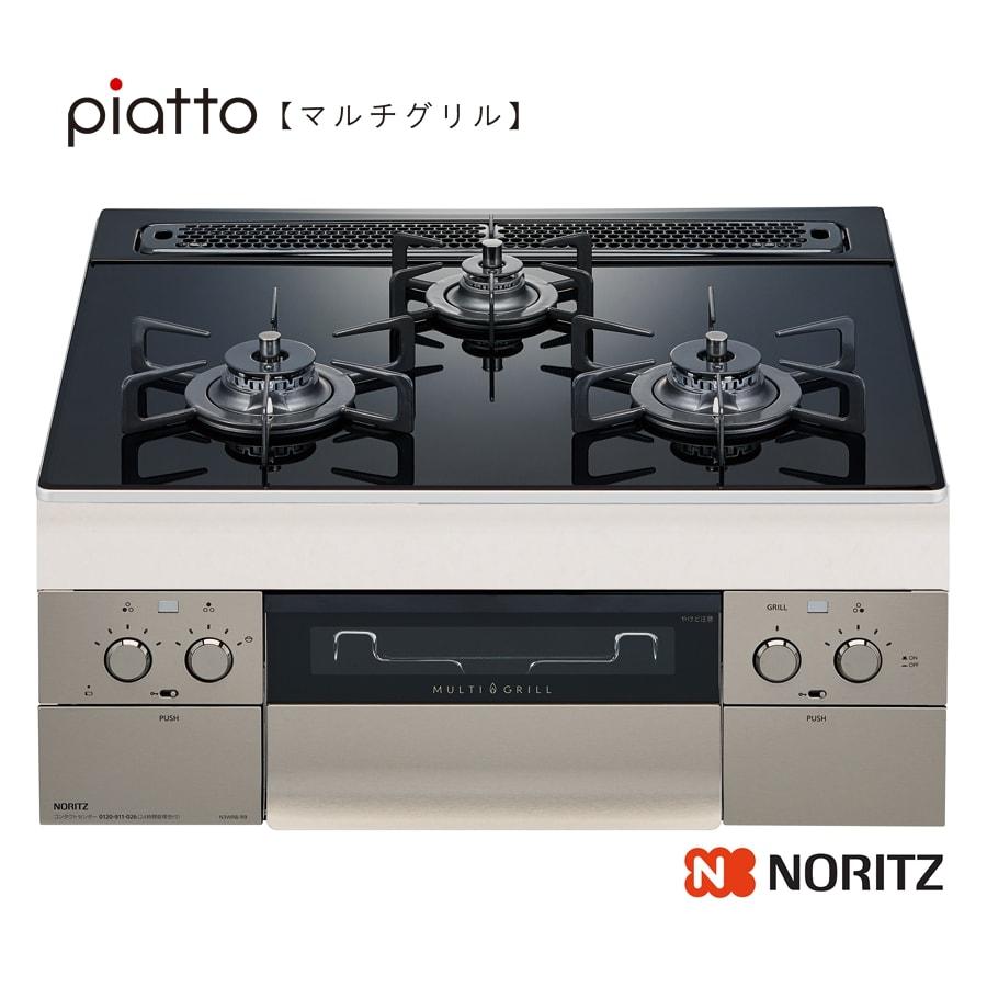 ノーリツ ビルトインコンロ N3S08PWASSTE piatto[マルチグリル] 60cm アクアブラックガラストップ《配送タイプA》