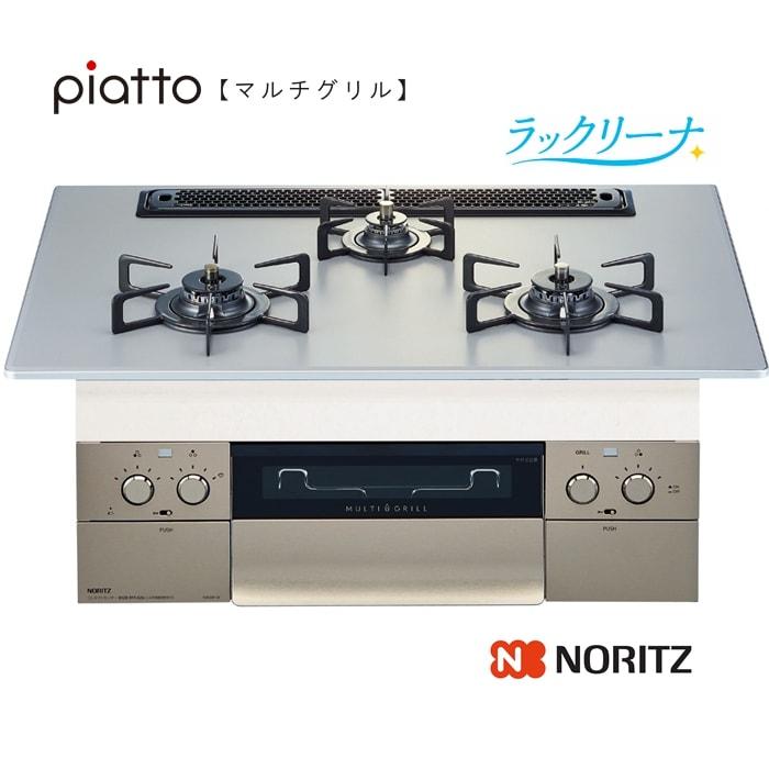 ノーリツ ビルトインコンロ N3S09PWAA1STE piatto[ラックリーナ天板] 75cm アッシュシルバーアルミトップ《配送タイプA》