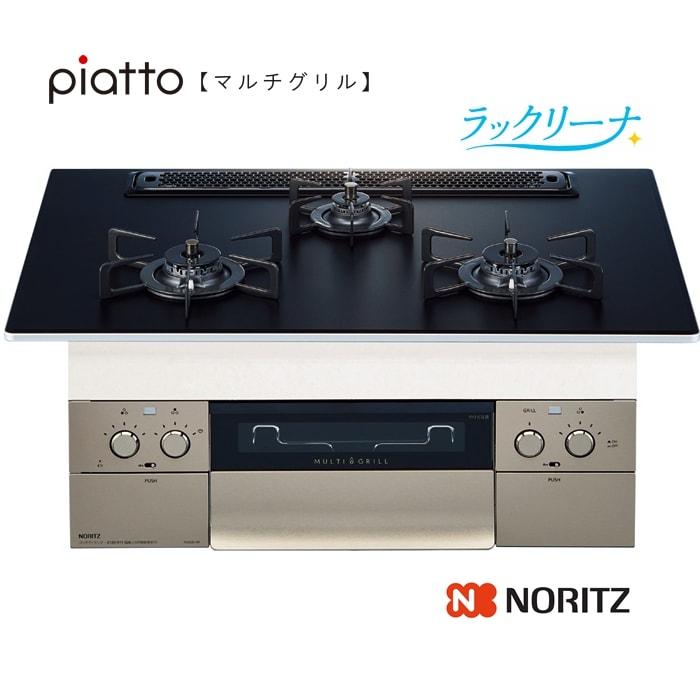 ノーリツ ビルトインコンロ N3S09PWAAFSTE piatto[ラックリーナ天板] 75cm プラチナブラックアルミトップ《配送タイプA》