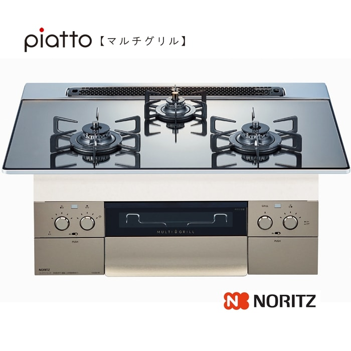 ノーリツ ビルトインコンロ N3S09PWASKSTE piatto[マルチグリル] 75cm プラチナシルバーガラストップ《配送タイプA》