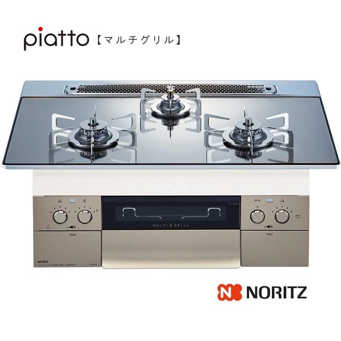 ノーリツ ビルトインコンロ N3S09PWASKSTES piatto[マルチグリル] 75cm プラチナシルバーガラストップ《配送タイプA》