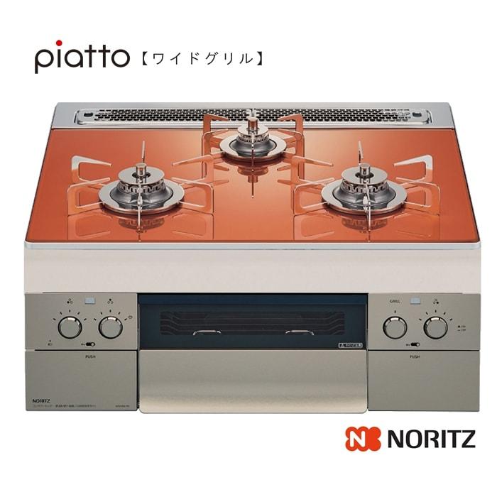 ノーリツ ビルトインコンロ N3WR8PWASPSTES piatto[ワイドグリル] 60cm フラッシュオレンジガラストップ《配送タイプA》
