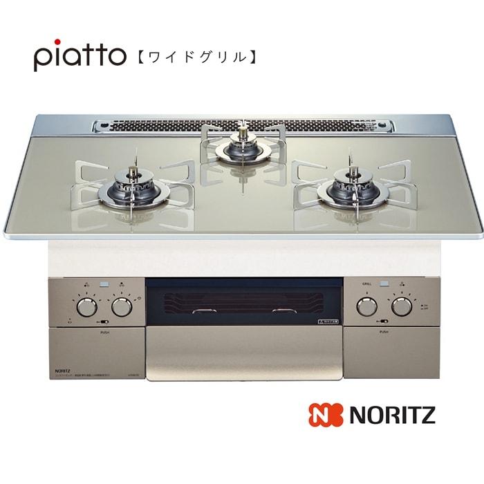 ノーリツ ビルトインコンロ N3WR9PWAS6STES piatto[ワイドグリル] 75cm エレガントグレーガラストップ《配送タイプA》
