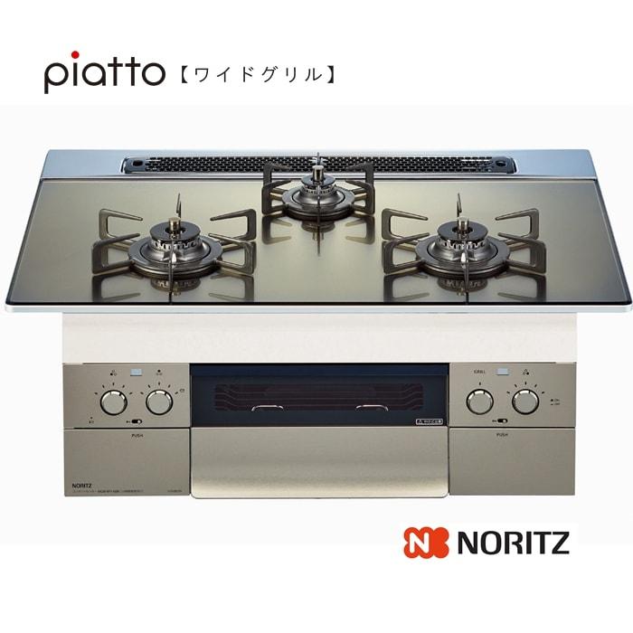 ノーリツ ビルトインコンロ N3WR9PWASKSTE piatto[ワイドグリル] 75cm シルバーミラーガラストップ《配送タイプA》